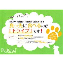 画像3: ペットカインド (Pet Kind) トライプドライ グリーントライプ&バイソン 6.35kg 【全年齢対応】【高品質ドライフード】 【送料無料】