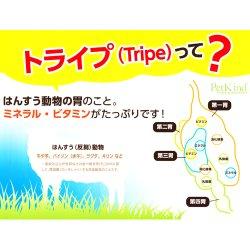 画像2: ペットカインド (Pet Kind) トライプドライ グリーントライプ&ワイルドサーモン 2.7kg 【全年齢対応】【高品質ドライフード】
