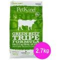 ペットカインド (Pet Kind) トライプドライ グリーンビーフ トライプ 2.7kg 【全年齢対応】【高品質ドライフード】