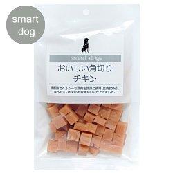 画像1: アニマライフペットケア スマートドッグ おいしい角切りチキン 130g 【犬のおやつ】【国産品】
